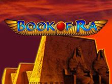 Book Of Ra - автоматы Чемпион на деньги